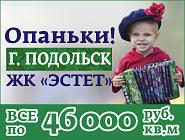 Подольск, ЖК «Эстет» до 30.04. Все по 46 000 р./м² Ипотека, без % рассрочка до